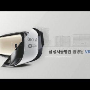 [삼성서울병원] 암병원 VR FULL version 영상