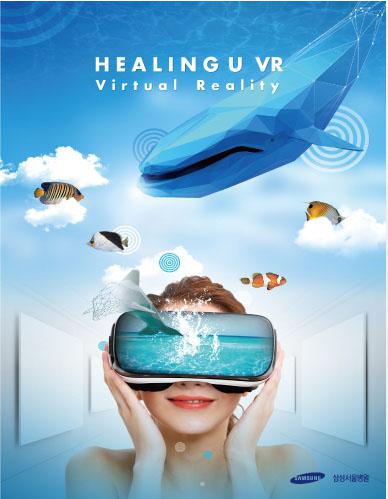 암병원 <힐링유 VR> 앱 출시