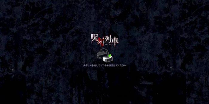 360° VR お化け屋敷『呪刻列車』予告編  귀신의집 呪刻열차 예고편